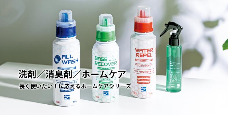 洗剤/ホームケア:高機能ウエア・ギアをながく大切にお使いいただくために