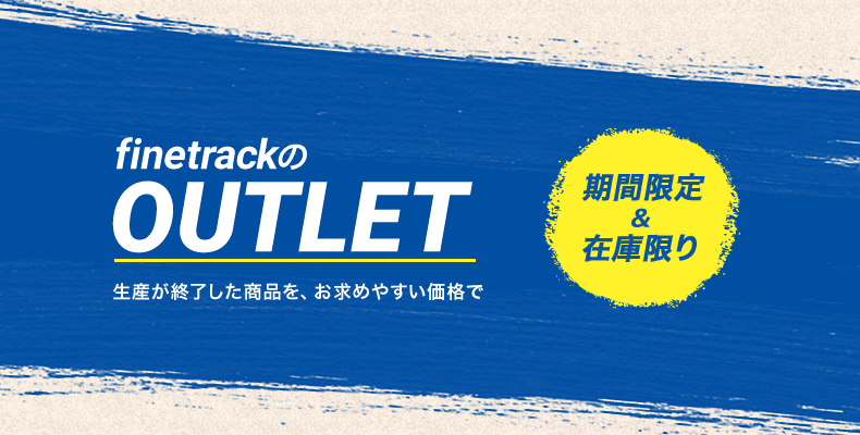 finetrackのOUTLET 生産が終了した商品を、お求めやすい価格で 30%~50%OFF