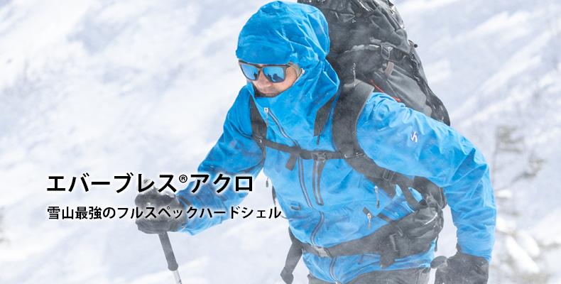 エバーブレスアクロ:雪山を遊び尽くせ!フルスペック搭載ウインターシェル