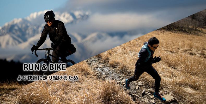 RUN&BIKE より快適に走り続けるため