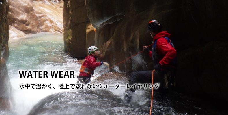 ウォーターレイヤリング:水中で温かく、陸上で蒸れない、沢登り、カヤック、渓流釣りに